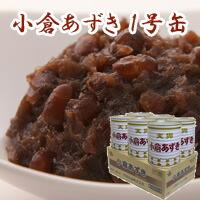 小倉あずき1号缶(ケース売り)