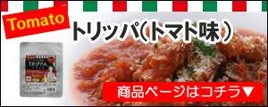 トリッパトマト味(バラ売り)
