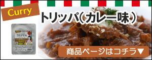 トリッパカレー味(バラ売り)