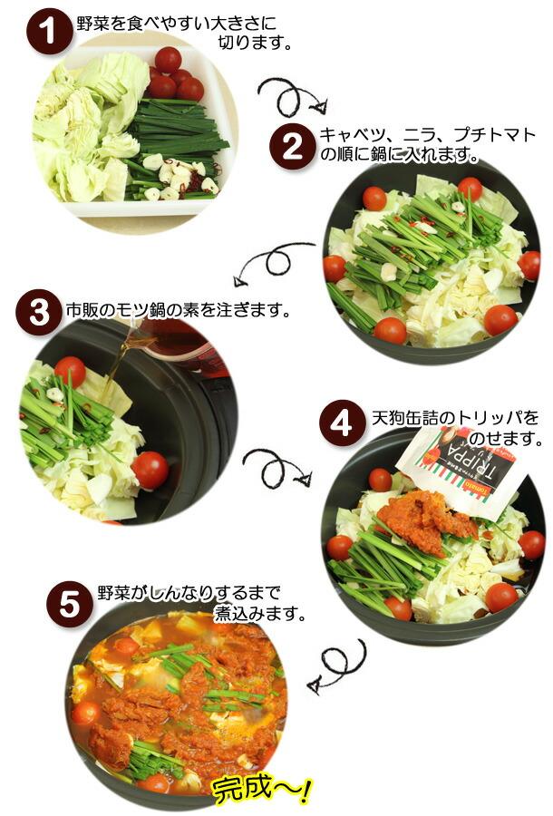 トリッパ鍋のレシピ
