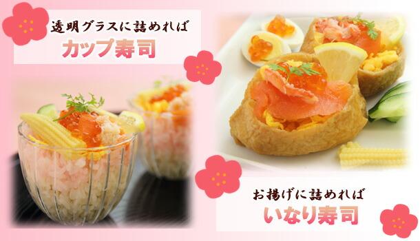 ケーキ寿司のアレンジ方法