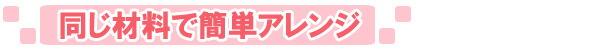 ケーキ寿司のアレンジ方法_title