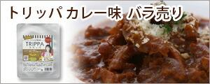 TRIPPA(トリッパ) 牛ハチノスの煮込み カレー味