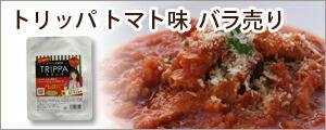 TRIPPA(トリッパ) 牛ハチノスの煮込み トマト味