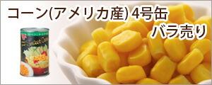 スイートコーン ホール・カーネル アメリカ産 4号缶