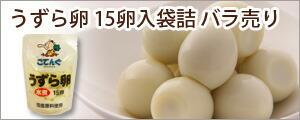 うずら卵(水煮) 国産 15卵袋詰