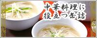 中華料理食材特集