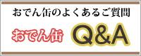 おでん缶Q&A