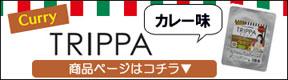 天狗缶詰「TRIPPA(トリッパ) カレー味」商品ページはこちら