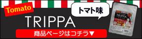 天狗缶詰「TRIPPA(トリッパ) トマト味」商品ページはこちら