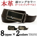 Comfortable! Useful! Autolock luxury men's leather belt (width 3.5 cm maximum 130 cm 18 x 3 colors) fs3gm