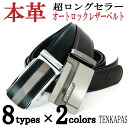 Comfortable! Useful! Autolock luxury leather belts men's longest 130 cm (width 3.5 cm, buckle 18 species × 3 colors) fs3gm