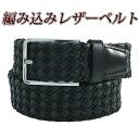 Braided belt men belt (3.2cm in width 2) of2-20