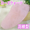 "Or boobs is cassa?!, plate Rose Quartz natural stone stones 20 species ""gift box"" u-1"