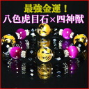 Gold coating Chinese Gods of four seasons beast X tiger's eye natural stone bracelet U-1 fs3gm of high quality