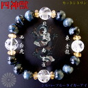 Hand-carving Chinese Gods of four seasons beast crystal X silver-blue tiger eye nature stone power stone tiger eye beads type U-1 fs3gm