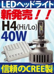 LED �إåɥ饤�� H4 CREE ����̵��
