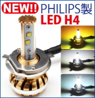 philips led h4 60w ����̵��