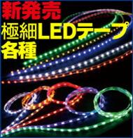 LED テープライト 送料無料