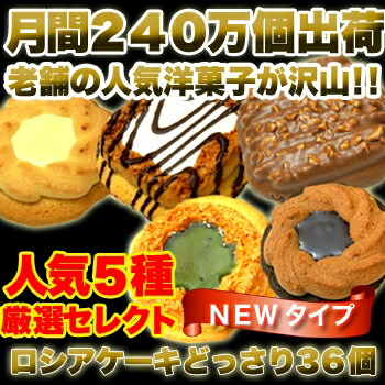 【NEWタイプ】ロシアケーキどっさり36個♪ ※【メーカー直送品】代引不可 個別送料別
