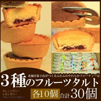 フルーツタルトケーキどっさり30個 ※【メーカー直送品】代引不可 個別送料別