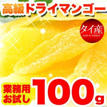 【お試し】高級ドライマンゴー100g ※【メーカー直送品】代引不可 個別送料別