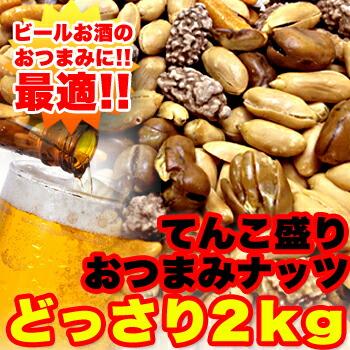 てんこ盛り☆おつまみナッツどっさり2kg(1kg×2)(さきいか入り!) ※【メーカー直送品】代引不可 個別送料別