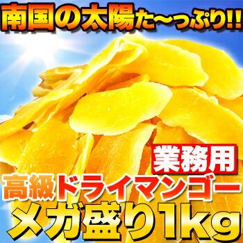 【業務用】高級ドライマンゴーメガ盛り1kg ※【メーカー直送品】代引不可 個別送料別