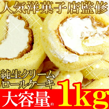 【訳あり端っこ入り】純生100%♪とろけるロールケーキどっさり1kg ※【メーカー直送品】代引不可 個別送料別