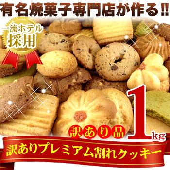 訳あり★プレミアム割れクッキー1kg ※【メーカー直送品】代引不可 個別送料別