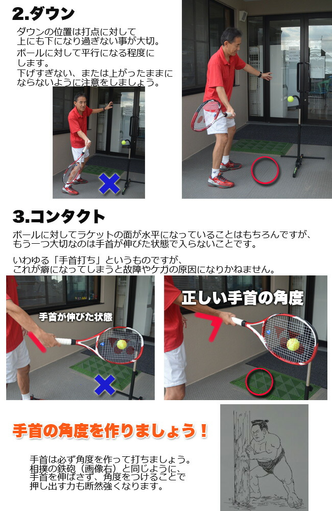 テニスガイドがあれば室内で練習がバンバンできる!