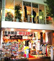 本店(シルクロード館)チャイナドレス・カンフーグッズ・韓流アジアンスターグッズを扱っています。