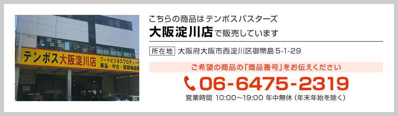テンポス大阪淀川店