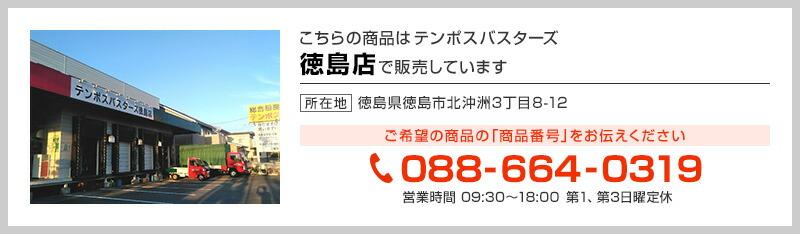 テンポスFC徳島店