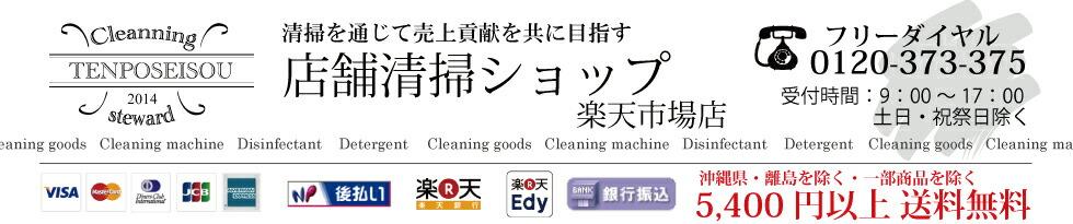 店舗清掃ショップ:清掃を通じて売上貢献を共に目指す!