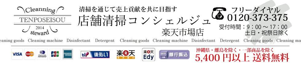店舗清掃コンシェルジュ:清掃を通じて売上貢献を共に目指す!