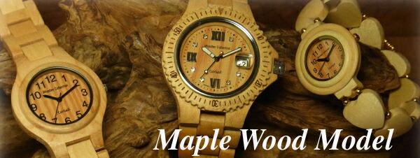 メイプルウッドウォッチ(木製腕時計)