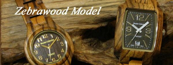 ゼブラウッドウォッチ(木製腕時計)