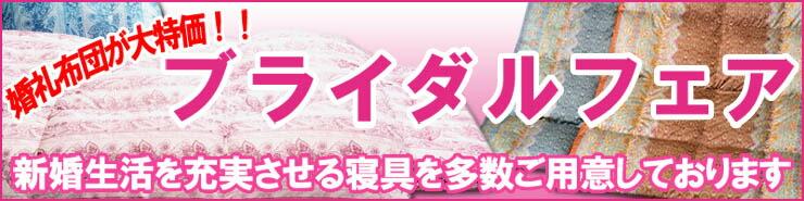 西川高級羽毛ブライダルフェアー