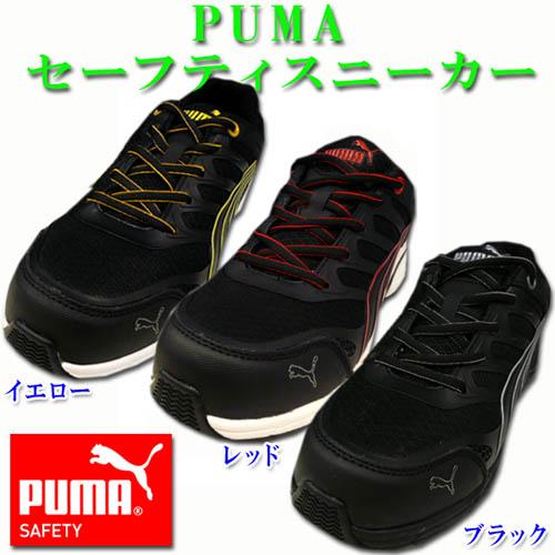 靴ブランド アシックス 靴 店舗 : プーマ 安全靴 安全スニーカー ...