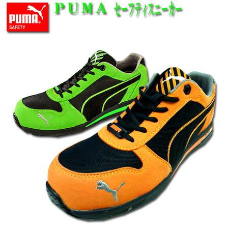 安全靴 安全スニーカー PUMA ...