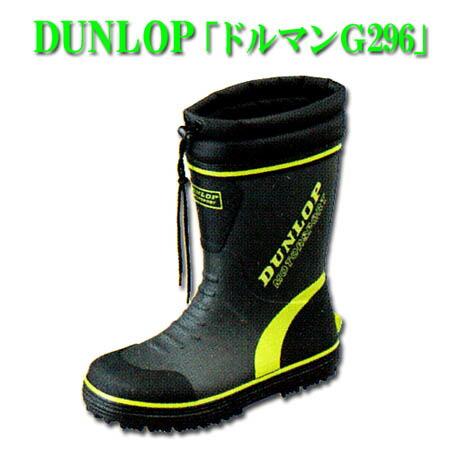 ゴム長靴 DUNLOP (ダンロップ ...