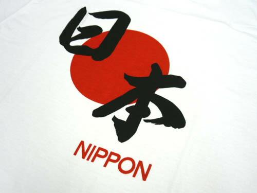 靴ブランド アシックス 靴 店舗 : シャツ 「日本」 NIPPON 日の丸 ...