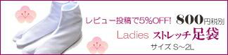 !800円税別 Ladies ストレッチ足袋 サイズS〜2L