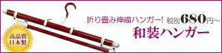 折り畳み伸縮ハンガー!税別680円〜 和装ハンガー 高品質日本製