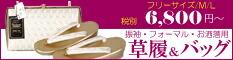 振袖・フォーマル・お洒落用 草履&バッグ フリーサイズ/M/L 税別6,800円〜