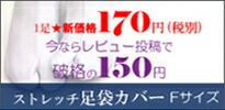 ストレッチ足袋カバーFサイズ 1足新価格170円(税別) いまならレビュー投稿で破格の150円