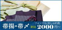帯揚・帯〆 フォーマル/おしゃれ用 新品2,000円〜
