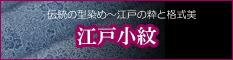 伝統の型染め〜江戸の粋と格式美 江戸小紋