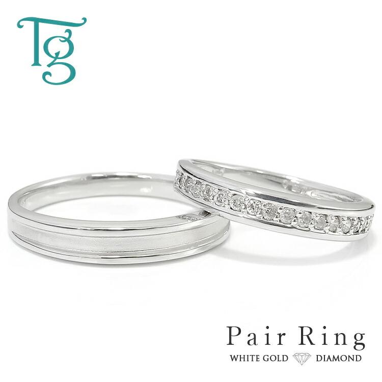 メレダイヤが輝くハーフエタニティーリングと、シンプルなつや消しラインが上品な、K10ホワイトゴールドペアリング